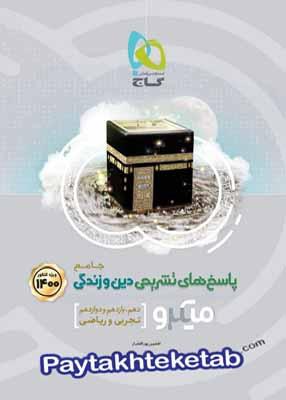 پاسخ های تشریحی دین و زندگی جامع کنکور جلد دوم میکرو گاج