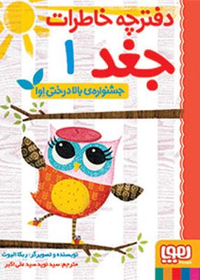 دفترچه خاطرات جغد 1 جشنواره ی بالا درختی اوا, هوپا
