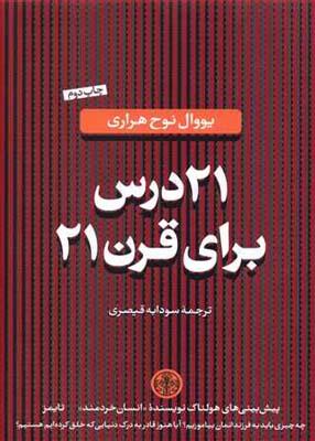 21 درس برای قرن21, یووال نوح هراری, سودابه قیصری, نشر کتاب پارسه