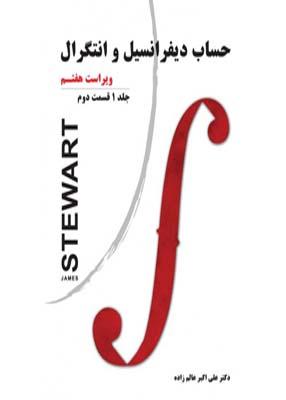 حساب دیفرانسیل و انتگرال جلد1 قسمت دوم, استورات, دکتر علی اکبر عالم زاده, نیازدانش