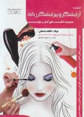 تست آرایشگر و پیرایشگر زنانه, فاطمه باستانی, ظهورفن