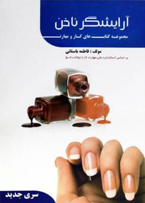 کتاب درسی آرایشگر ناخن, فاطمه باستانی, ظهور فن
