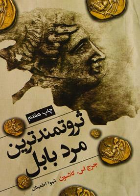 ثروتمندترین مرد بابل, جرج اس.کلاسون, شیوا اطمینان, انتشارات شبگون