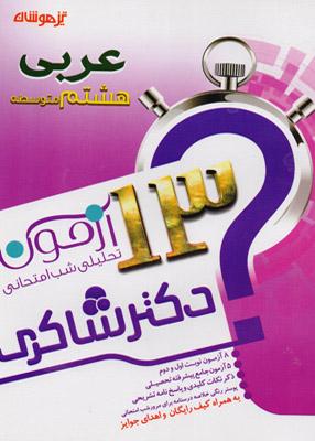 13 آزمون تحلیلی شب امتحانی عربی هشتم دکتر شاکری