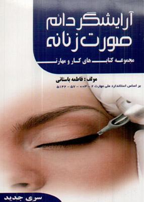 کتاب درسی آرایشگر دائم صورت زنانه, فاطمه باستانی, ظهور فن
