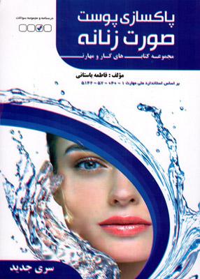 کتاب درسی پاکسازی پوست صورت زنانه, فاطمه باستانی, ظهور فن