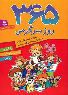 365 روز سرگرمی برای دبستانی ها (یادگیری, خواندن و نوشتن, ریاضی), قدیانی