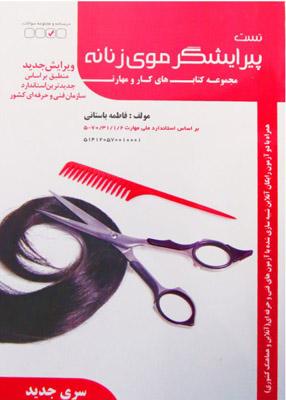 تست پیرایشگر موی زنانه, فاطمه باستانی, ظهور فن