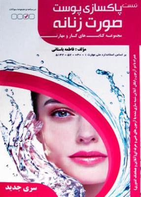 تست پاکسازی پوست صورت زنانه, فاطمه باستانی, ظهور فن