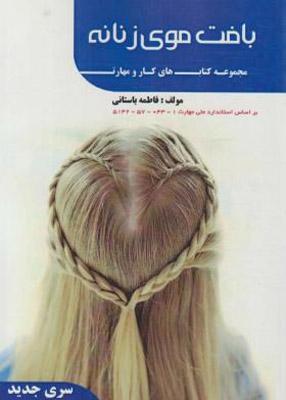 کتاب درسی بافت موی زنانه, فاطمه باستانی, ظهور فن