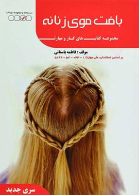 بافت موی زنانه, فاطمه باستانی, ظهور فن