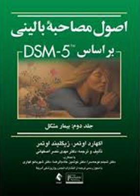 اصول مصاحبه بالینی بر اساس DSM-5 جلد دوم:بیمار مشکل, اوتمر, ارجمند
