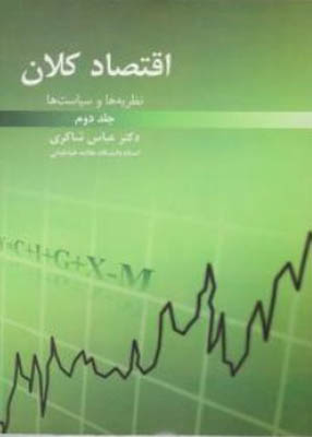اقتصاد کلان, نظریه و سیاست ها جلد دوم, دکتر عباس شاکری, انتشارات رافع