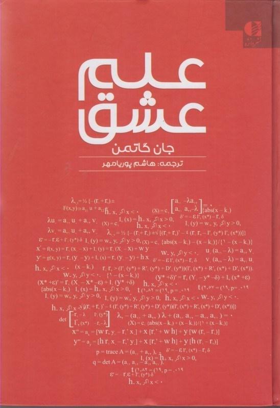 علم عشق, جان گاتمن, هاشم پوریامهر, نشر دانژه