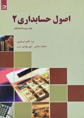 اصول حسابداری 2, سید کاظم ابراهیمی, دانش نگار