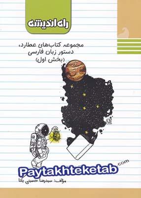 مجموعه کتاب های عطارد, دستور زبان فارسی (بخش اول) انتشارات راه اندیشه