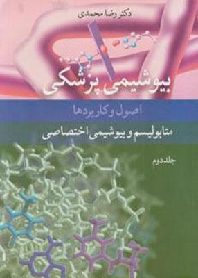بیوشیمی پزشکی جلد دوم, اصول و کاربردها (متابولیسم و بیوشیمی اختصاصی), آییژ