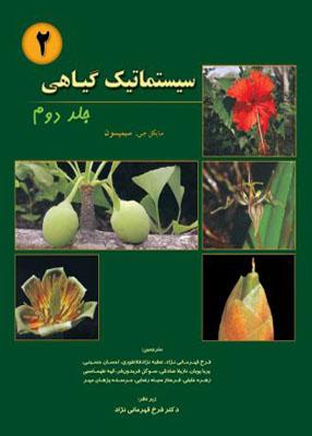 سیستماتیک گیاهی جلد دوم, مایکل جی. سیمپسون, خانه زیست شناسی