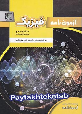 آزمون نامه فیزیک جامع کنکور انتشارات تخته سیاه