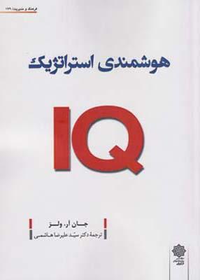 هوشمندی استراتژیک IQ, جان آر.ولز, دکتر سید علیرضا هاشمی, دفتر پژوهش های فرهنگی