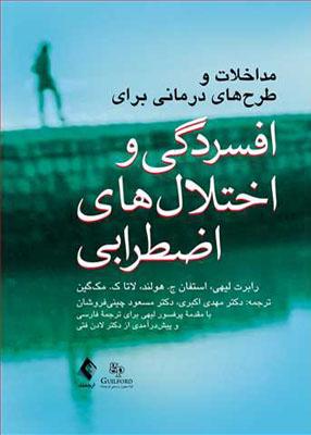 مداخلات و طرح های درمانی برای افسردگی و اختلال های اضطرابی, دکتر مهدی اکبری, ارجمند