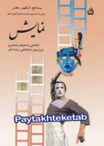 آشنایی با هنرهای نمایشی درسی, انتشارات مدرسه