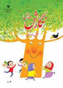 فارسی ( نوشتاری ) اول ابتدایی درسی