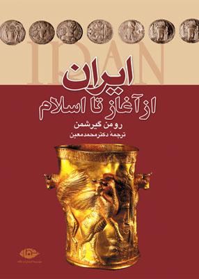 ایران از آغاز تا اسلام, رومن گیر شمن, دکتر محمد معین, نگاه