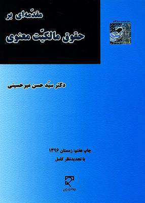 مقدمه ای بر حقوق مالکیت معنوی, دکتر سید حسن میر حسینی, میزان
