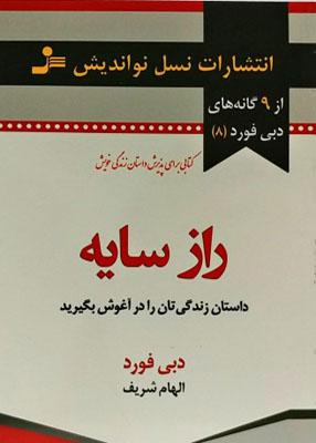 راز سایه, (داستان زندگی تان را در آغوش بگیرید), دبی فورد, الهام شریف, نسل نواندیش