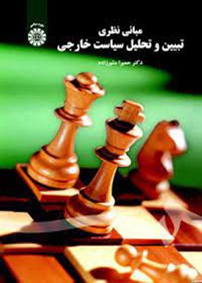 مبانی نظری تبیین و تحلیل سیاست خارجی, دکتر حمیرا مشیرزاده, سمت 2102
