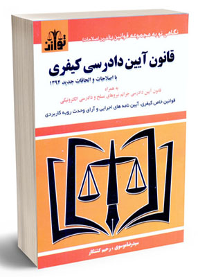 قانون آیین دادرسی کیفری, سید رضا موسوی, رحیم کشتکار, توازن