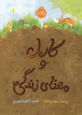 کارل و معنای زندگی, دبورا فرید من, آناهیتا حضرتی, پرتقال