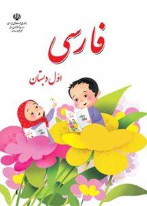 فارسی ( خوانداری ) اول ابتدایی درسی