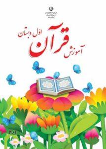 قرآن اول ابتدایی درسی
