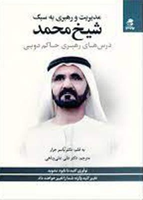 مدیریت و رهبری به سبک شیخ محمد ( درس های رهبری حاکم دوبی ), دکتر یاسر جرار, بهار سبز