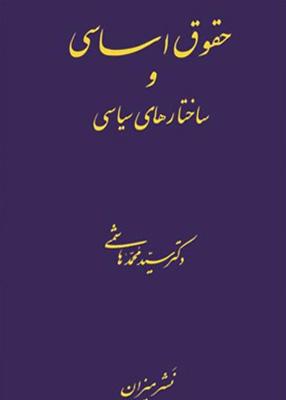 حقوق اساسی و ساختار های سیاسی, دکتر سید محمد هاشمی, میزان