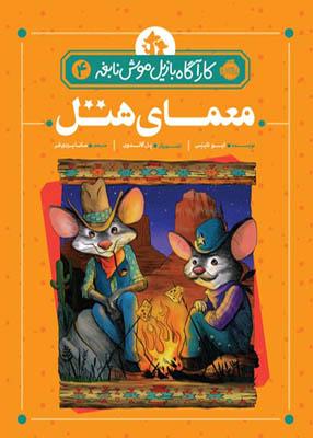 کارآگاه بازیل موش نابغه (4) : معمای هتل, ایو تایتس, مانا یزدی فر, پرتقال