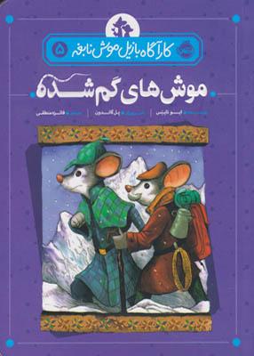 کارآگاه بازیل موش نابغه (5) : موش های گمشده, ایو تایتس, فائزه منطقی, پرتقال