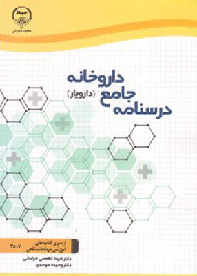 کتاب درسنامه جامع داروخانه (دارویار), انتشارات جهاد دانشگاهی