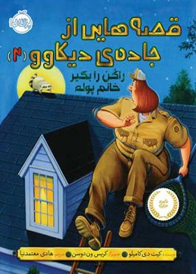 قصه هایی از جاده ی دیکاوو 2: راکن را بگیر خانم پوله, کیت دی کامیلو, هادی معتمد نیا, پرتقال