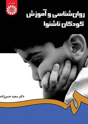 روان شناسی و آموزش کودکان ناشنوا, دکتر سعید حسن زاده, سمت 1282