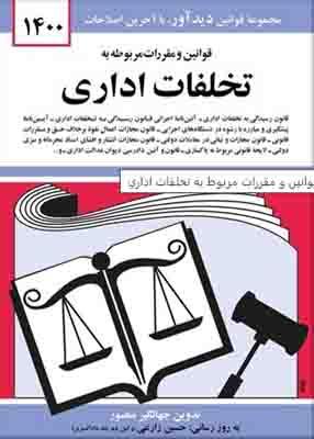 قوانین و مقررات مربوط به تخلفات اداری, جهانگیر منصور, دوران