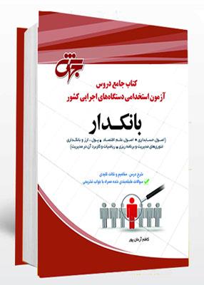 کتاب جامع دروس آزمون استخدامی دستگاه های اجرایی کشور بانکدار, کاظم آرمان, انتشارات جهش