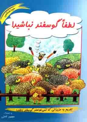 کتاب لطفا گوسفند نباشید, محمود نامنی, انتشارات نامن