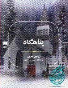 پناهگاه, روبین مریل, مینا میرزایی, علمی