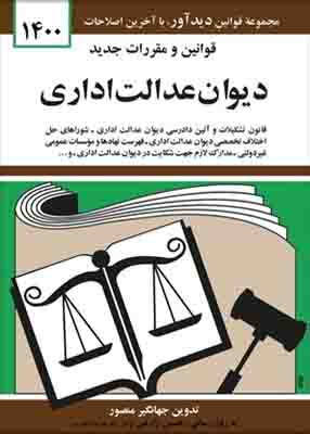 قوانین و مقررات جدید دیوان عدالت اداری, جهانگیر منصور, دوران