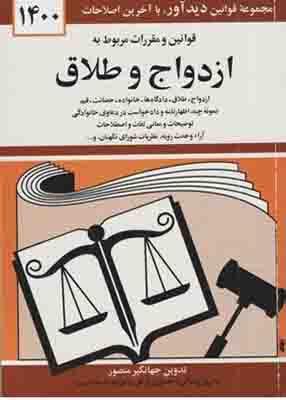 قوانین و مقررات مربوط به ازدواج و طلاق, جهانگیر منصور, دیدار