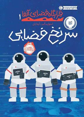 قرارگاه فضایی آلفا 1: سرنخ فضایی, استوارت گیبز, آزیتا راثی, پرتقال