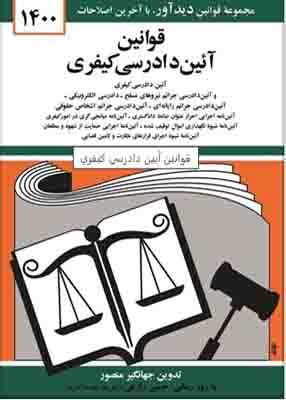 قوانین آیین دادرسی کیفری, جهانگیر منصور, دیدار